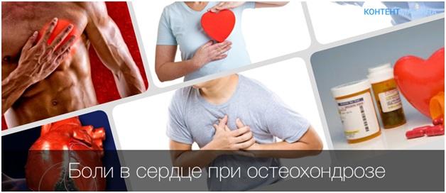 Боли в сердце при остеохондрозе - отличия от других болезней лечение